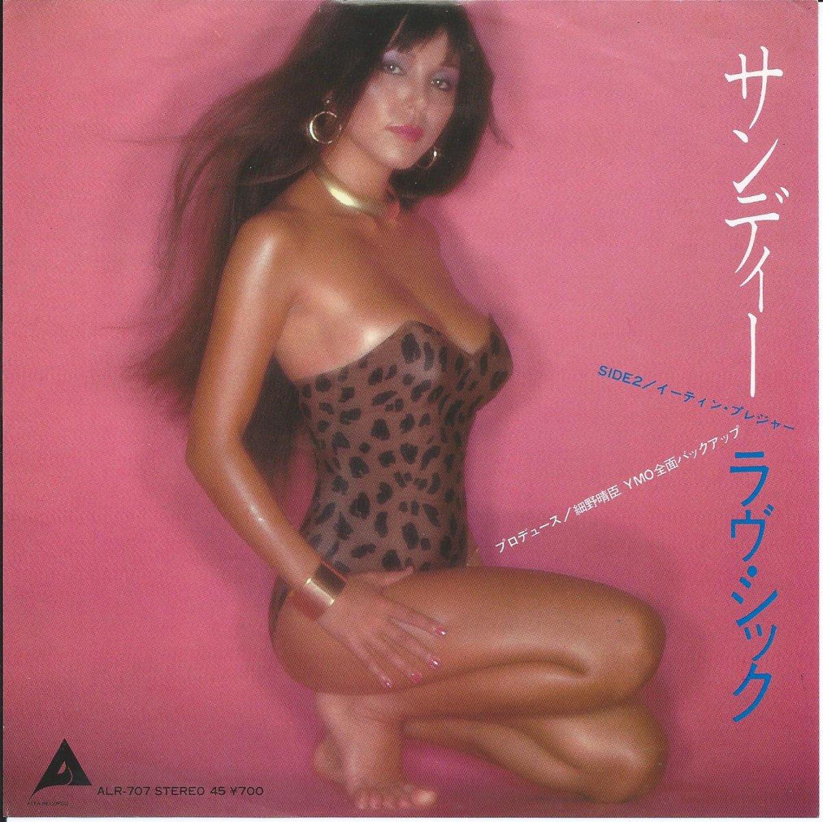 サンディー SANDII / ラヴ・シック LOVE SICK / イーティン・プレジャー EATING PLEASURE (7