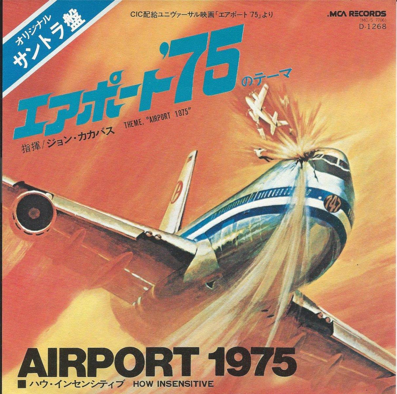 O.S.T. (ジョン・カカバス JOHN CACAVAS) / エアポート'75のテーマ THEME,
