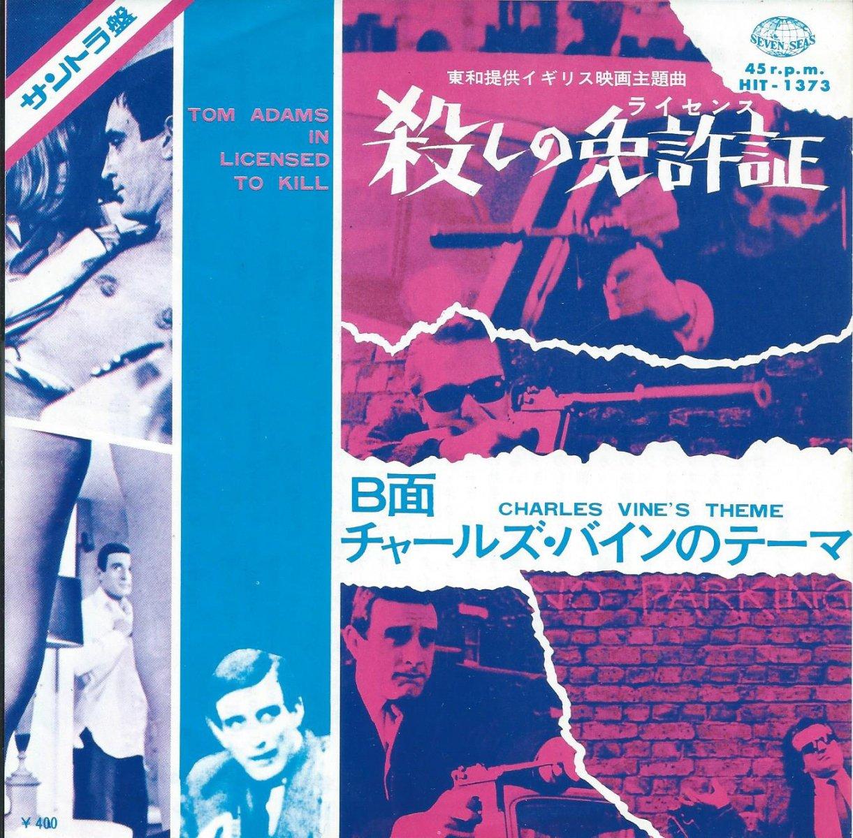 O.S.T.(バートラム・チャペル BERTRAM CHAPPELL) / LICENCED TO KILL (東和提供・イギリス映画・殺しの免許証) (7
