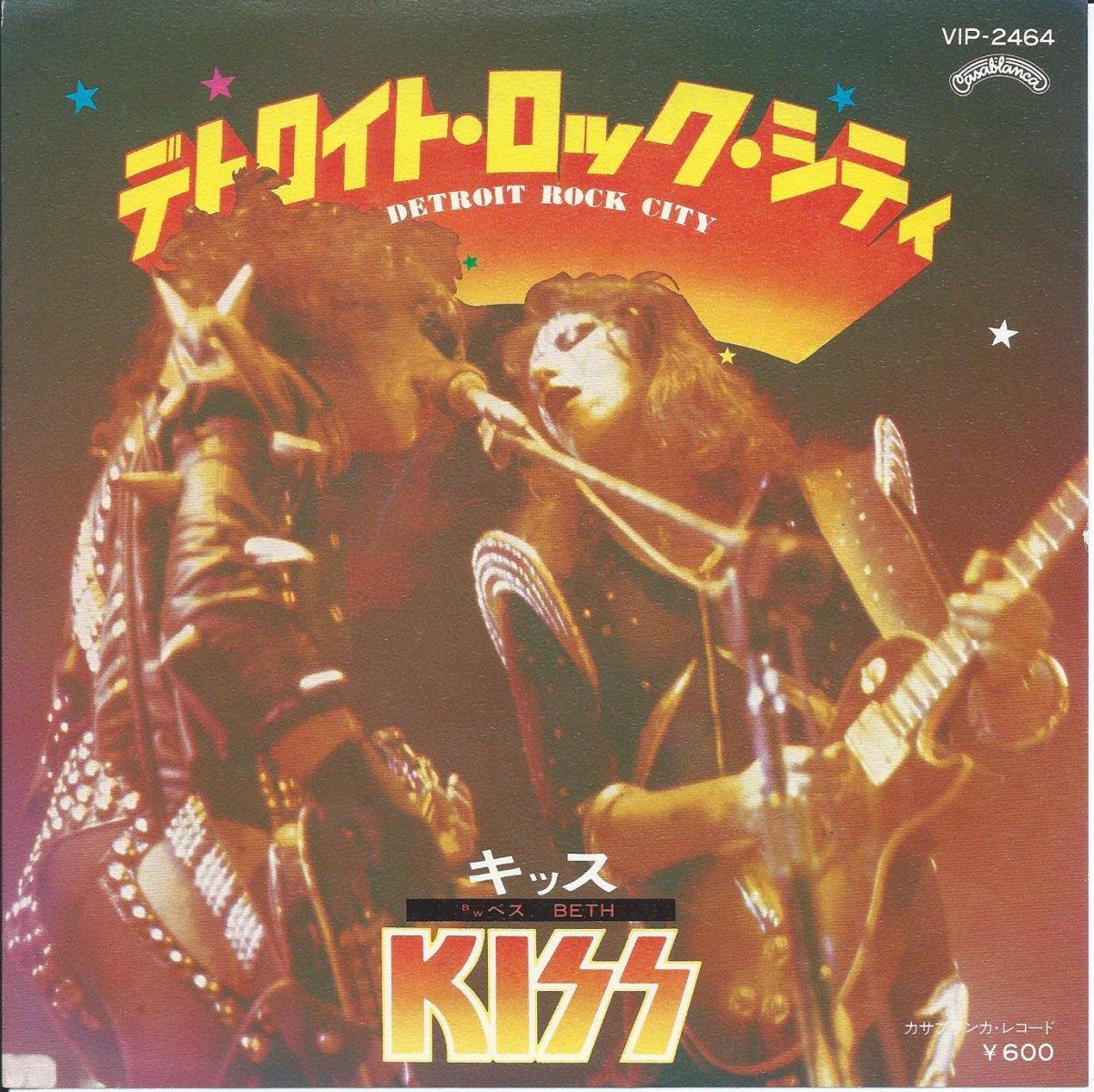 キッス KISS / デトロイト・ロック・シティ  DETROIT ROCK CITY (7