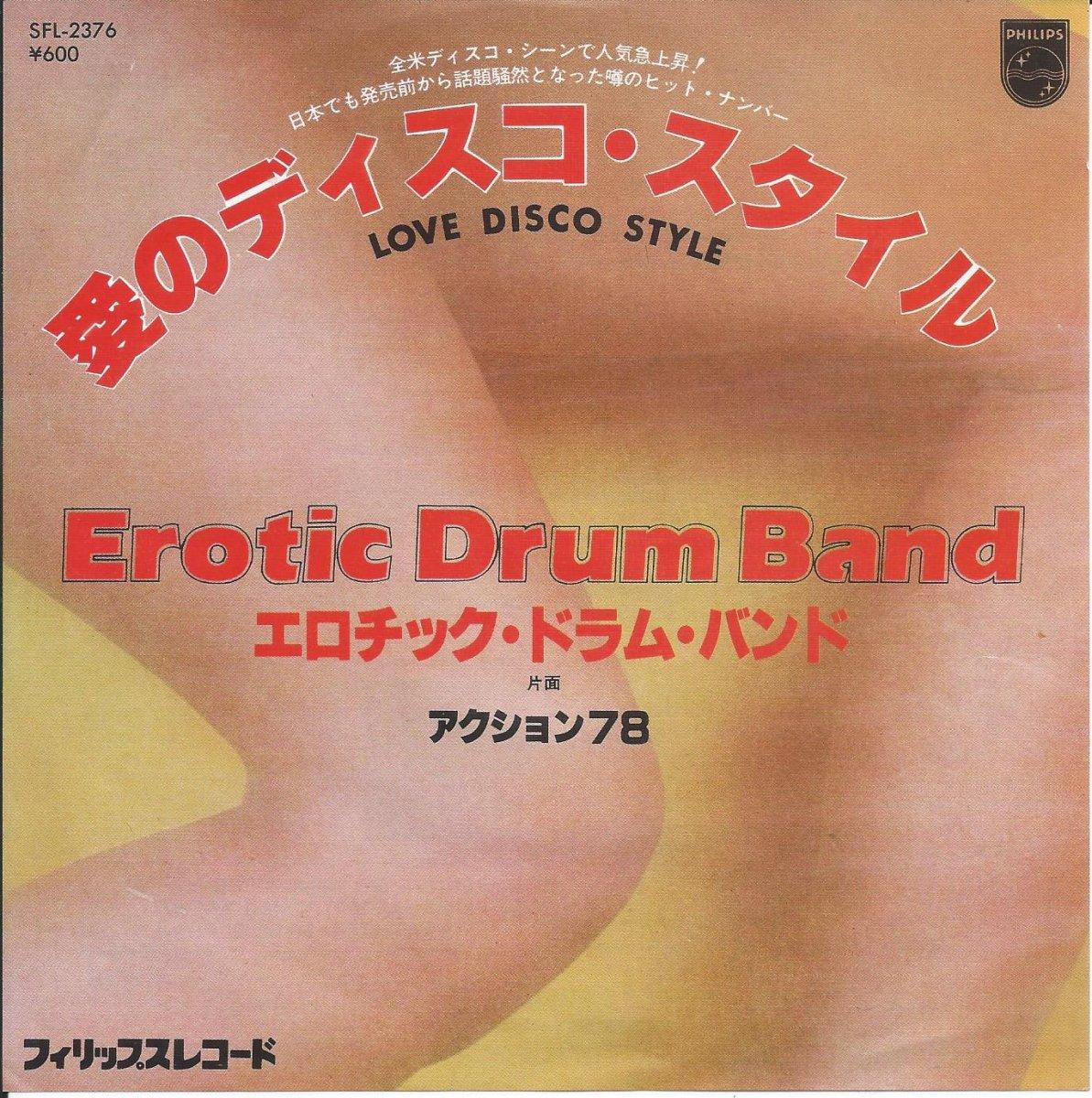 エロチック・ドラム・バンド EROTIC DRUM BAND / 愛のディスコ・スタイル LOVE DISCO STYLE / アクション '78 ACTION '78 (7