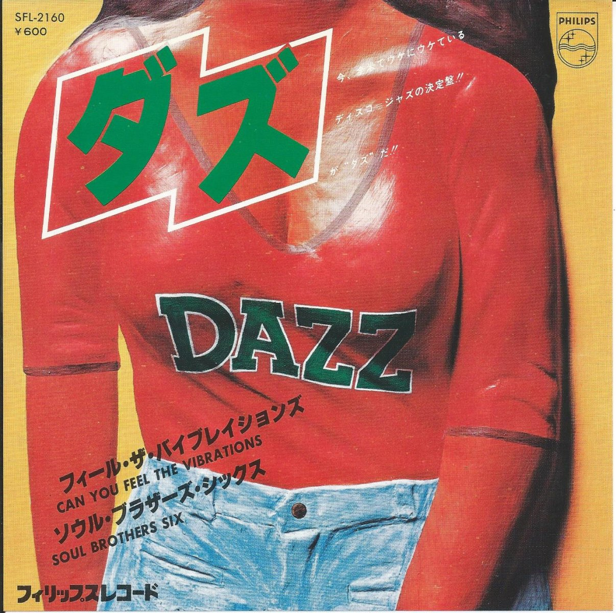 ソウル・ブラザーズ・シックス JOHN ELLISON WITH SOUL BROTHERS SIX / ダズ DAZZ (7