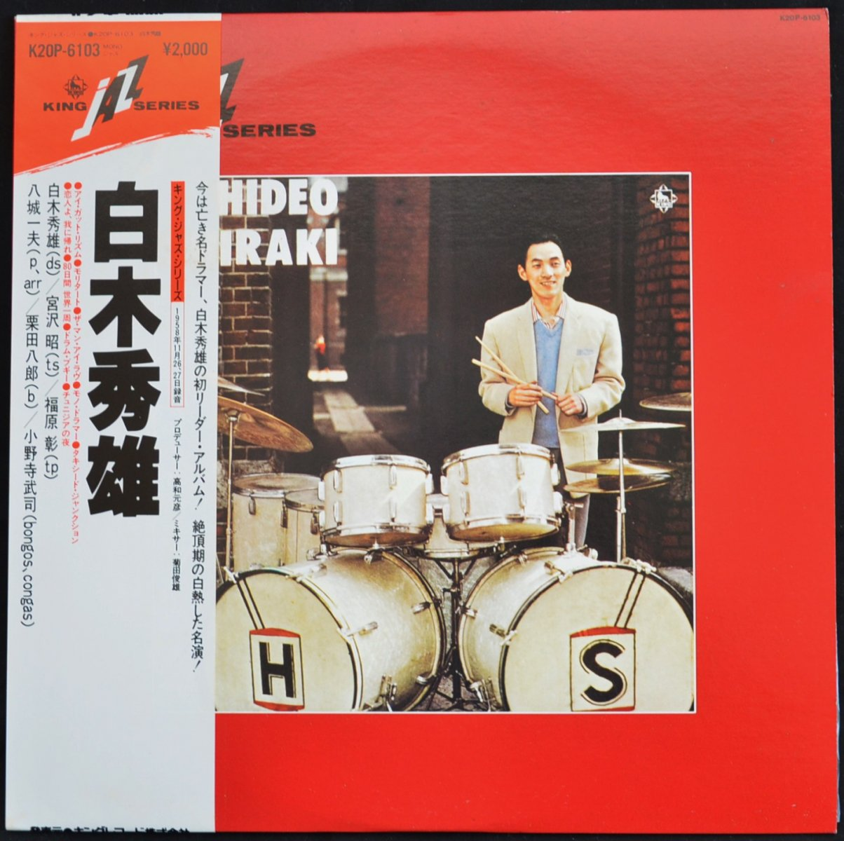 白木秀雄 / HIDEO SHIRAKI (LP)