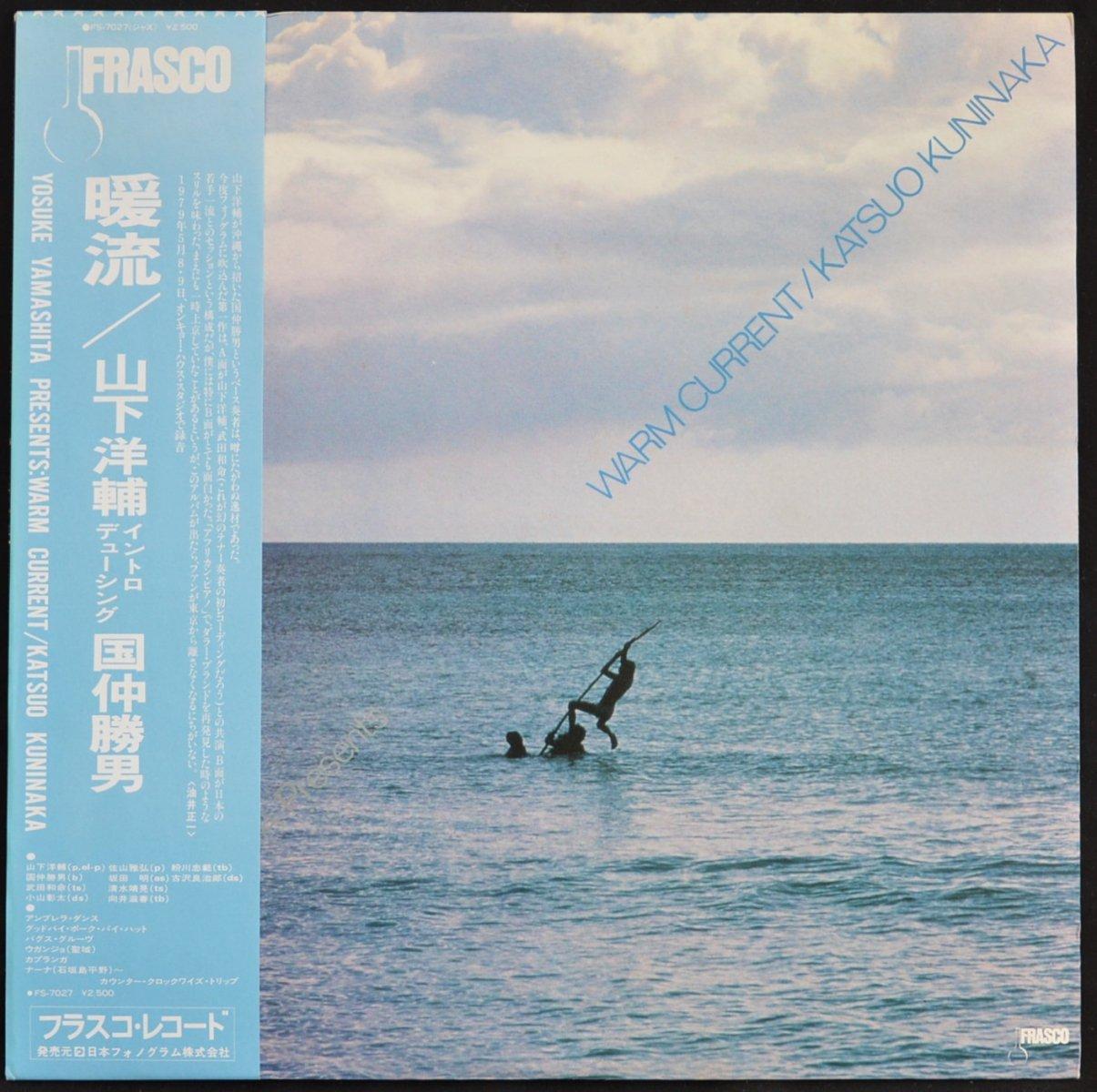 国仲勝男 KATSUO KUNINAKA (山下洋輔イントロデューシング) / 暖流 WARM CURRENT (LP)