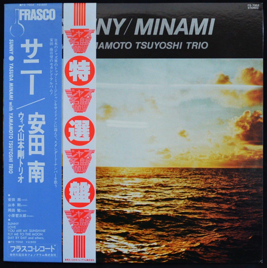 安田南 ウィズ 山本剛トリオ MINAMI YASUDA WITH TSUYOSHI YAMAMOTO TRIO / サニー SUNNY (LP)