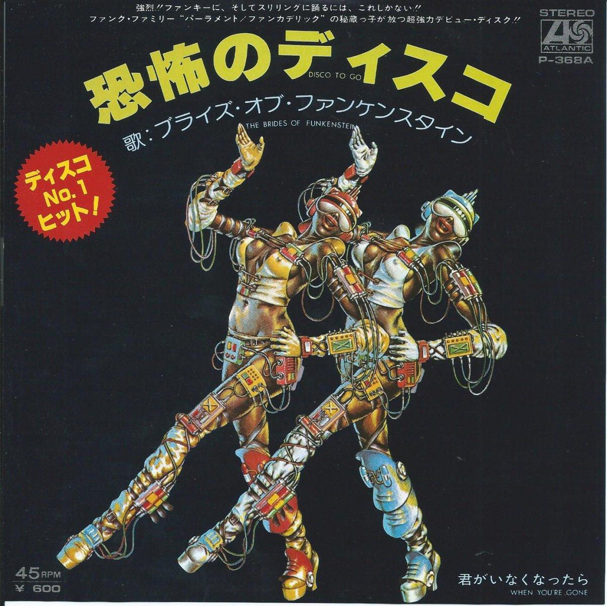 ブライズ・オブ・ファンケンスタイン THE BRIDES OF FUNKENSTEIN / 恐怖のディスコ DISCO TO GO (7