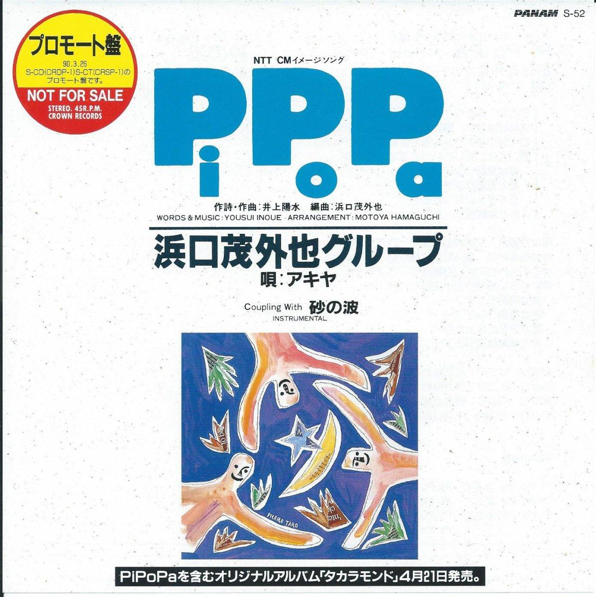 浜口茂外也グループ (唄 アキヤ) MOTOYA HAMAGUCHI GROUP / PI PO PA / 砂の波 (7