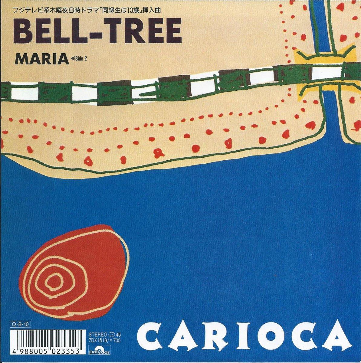 カリオカ CARIOCA / BELL TREE / MARIA (7
