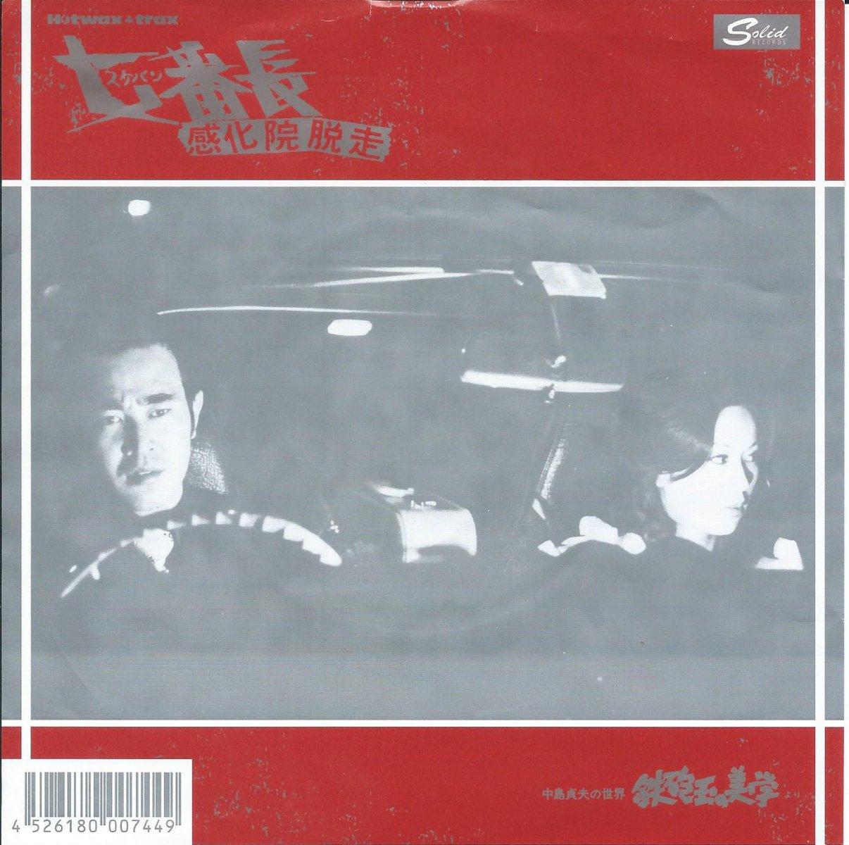 荒木一郎 (ICHIRO ARAKI) / スケバン 女番長感化院脱走 (EDITED BY DJ XXXL & DJ MURO) (7