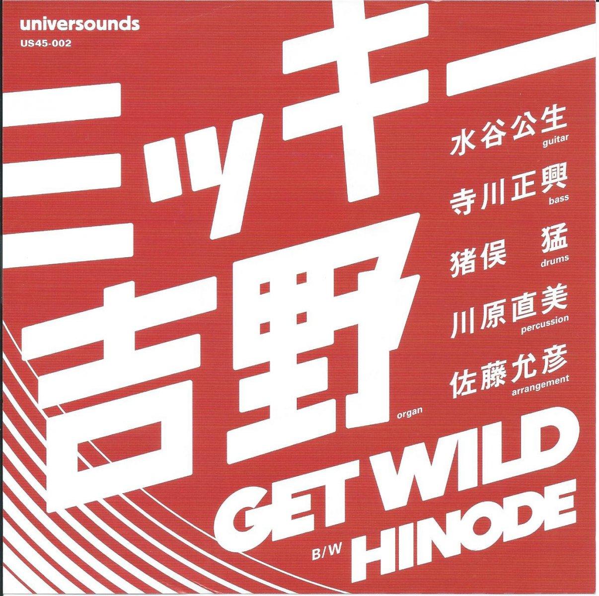 ミッキー吉野 MICKIE YOSHINO (猪俣猛 / TAKESHI INOMATA) / GET WILD / HINODE (7
