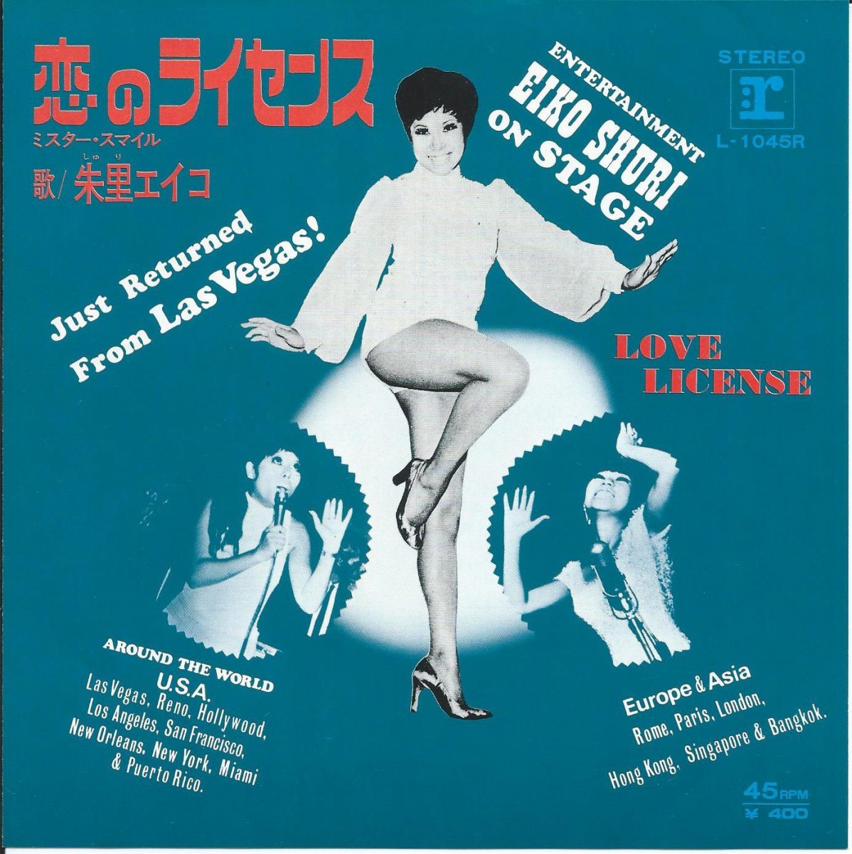 朱里エイコ EIKO SHURI / 恋のライセンス LOVE LICENSE / ミスター・スマイル MR.SMILE (7