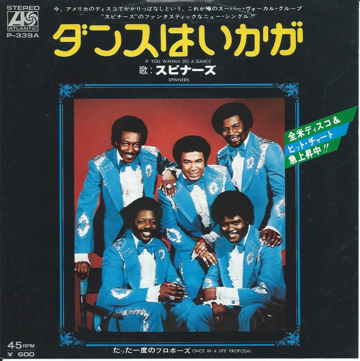 スピナーズ THE SPINNERS / ダンスはいかが IF YOU WANNA DO A DANCE (7