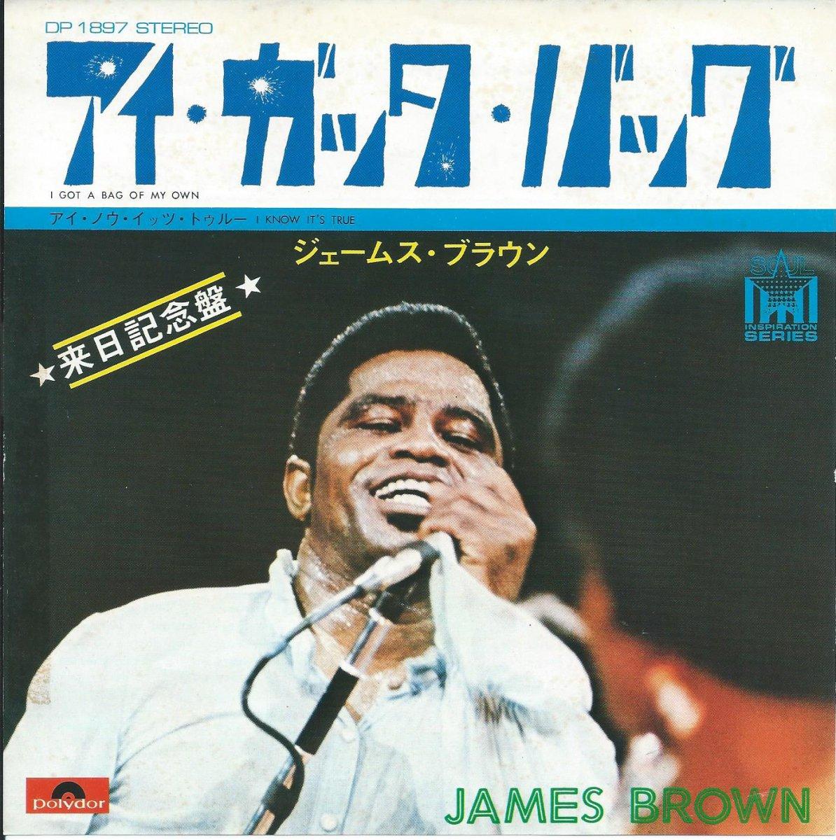 ジェームス・ブラウン JAMES BROWN / アイ・ガッタ・バッグ I GOT A BAG OF MY OWN (7