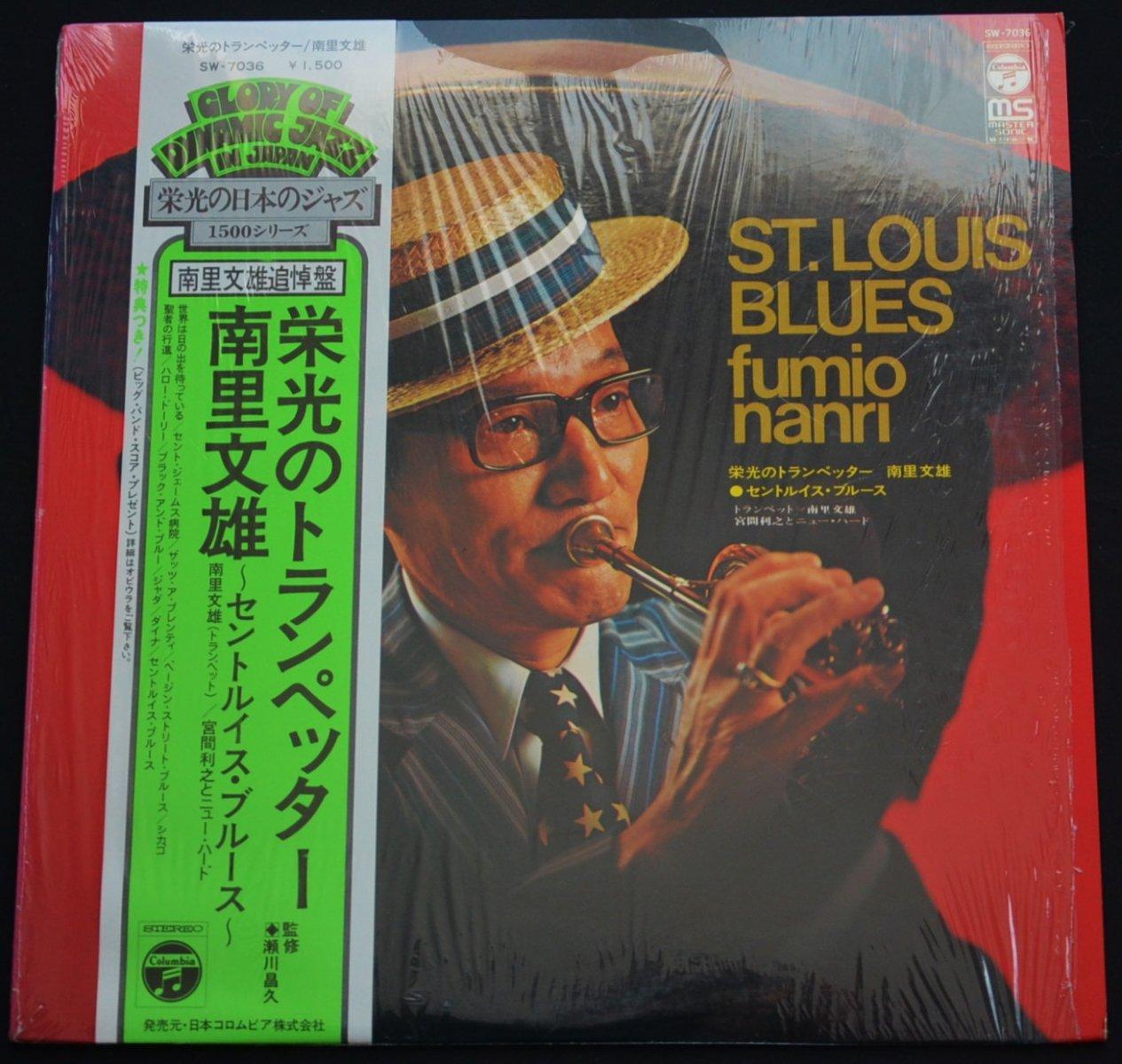 南里文雄 (FUMIO NANRI)  宮間利之とニュー・ハード (TOSHIYUKI MIYAMA & THE NEW HERD) / セントルイス・ブルース (LP)