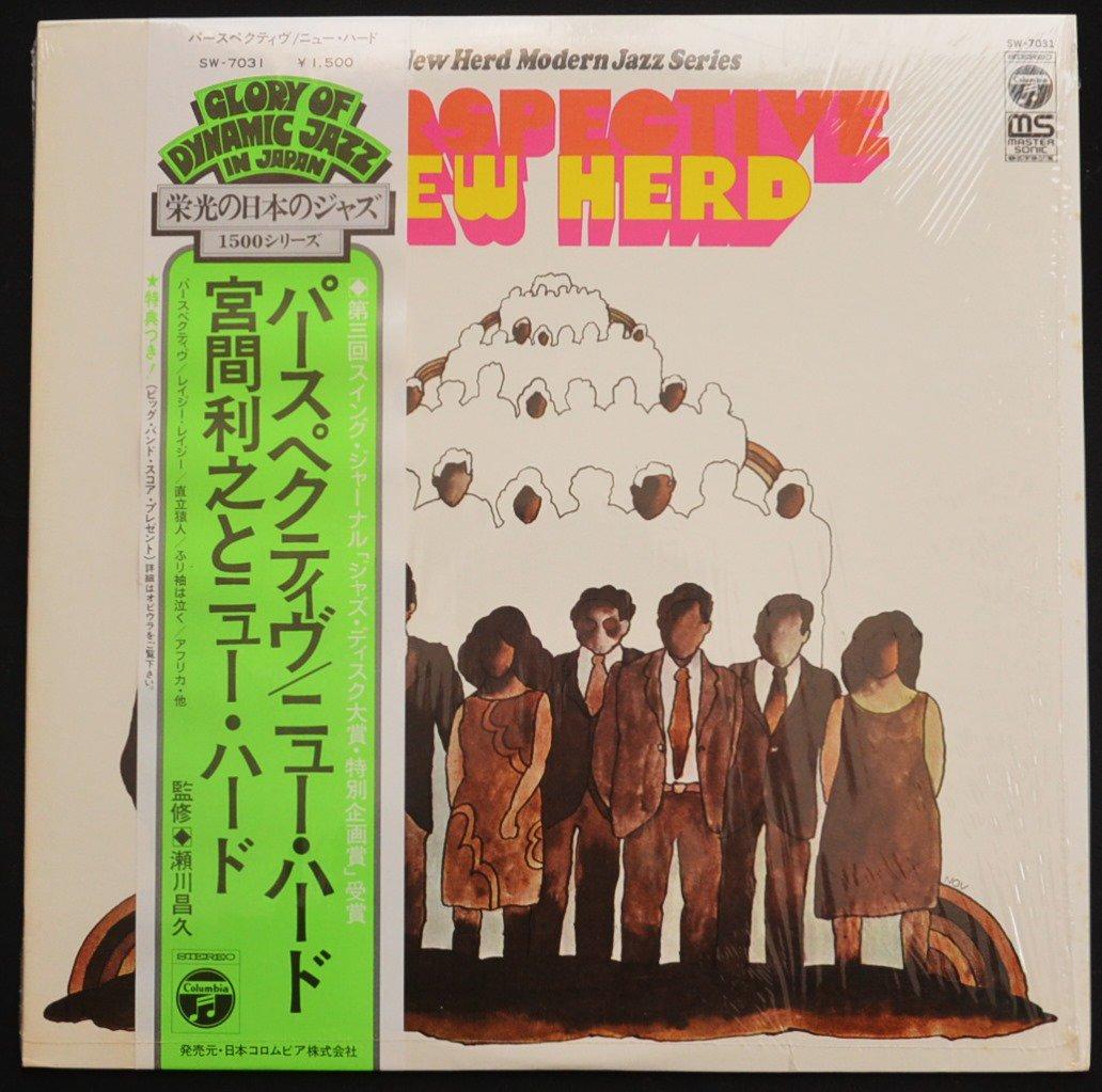 宮間利之とニュー・ハード TOSHIYUKI MIYAMA & HIS NEW HERD / パースペクティブ PERSPECTIVE (LP)