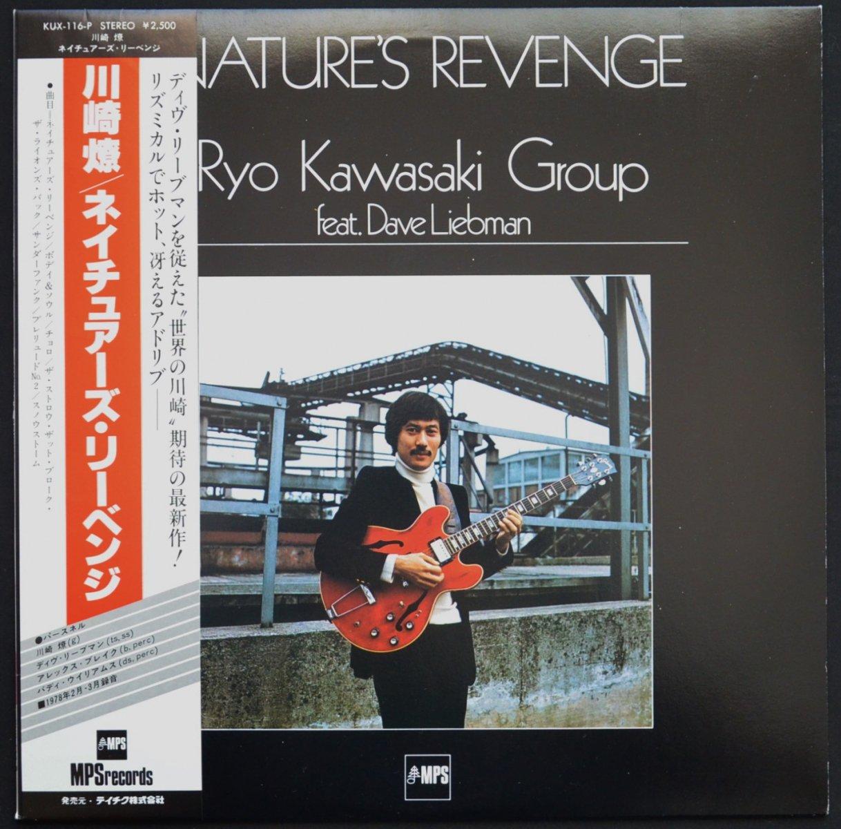 川崎燎 RYO KAWASAKI GROUP FEAT.DAVE LIEBMAN / ネイチュアーズ・リーベンジ NATURE'S REVENGE (LP)