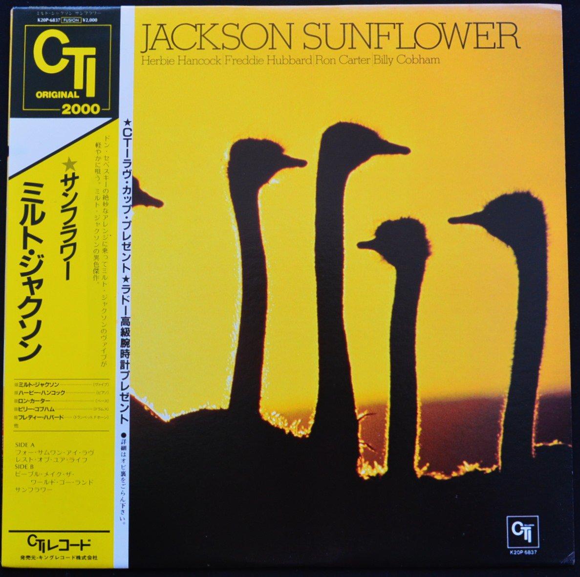ミルト・ジャクソン MILT JACKSON / サンフラワー SUNFLOWER (LP)