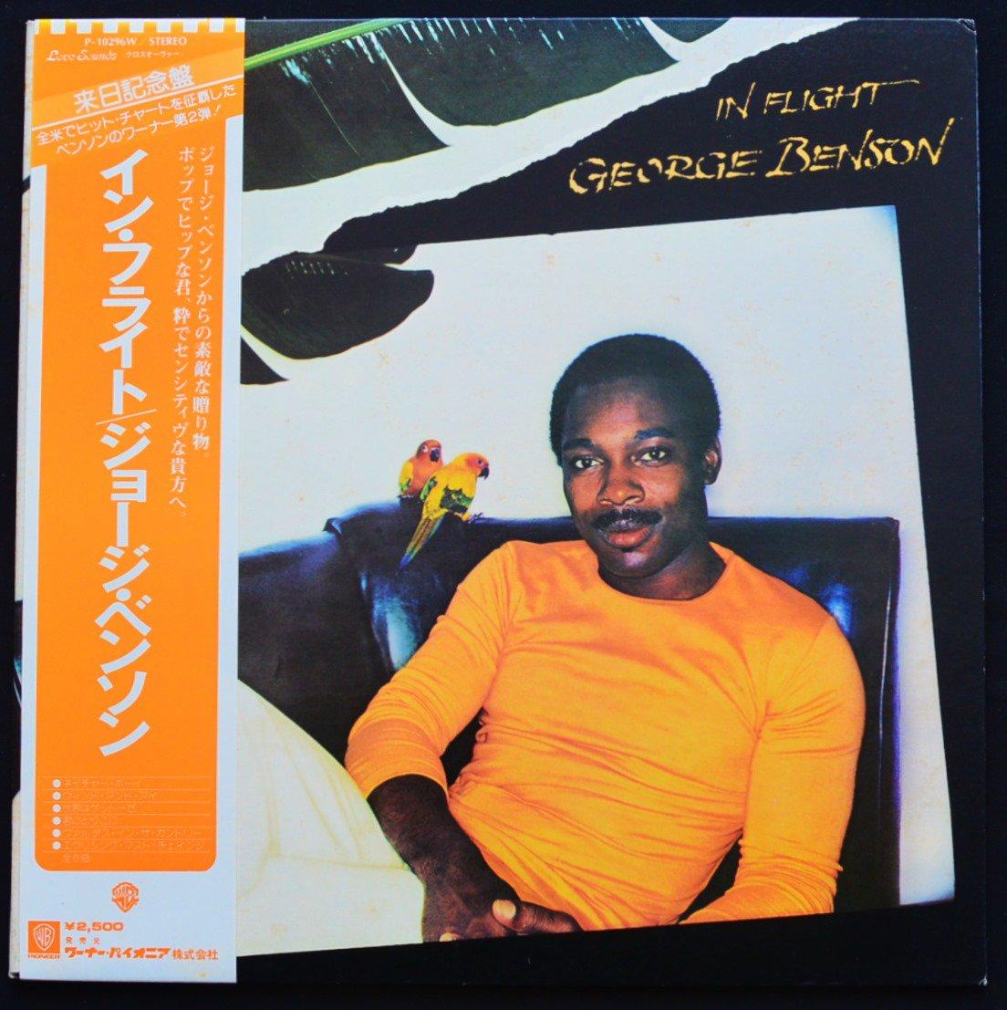 ジョージ・ベンソン GEORGE BENSON / イン・フライト IN FLIGHT (LP)