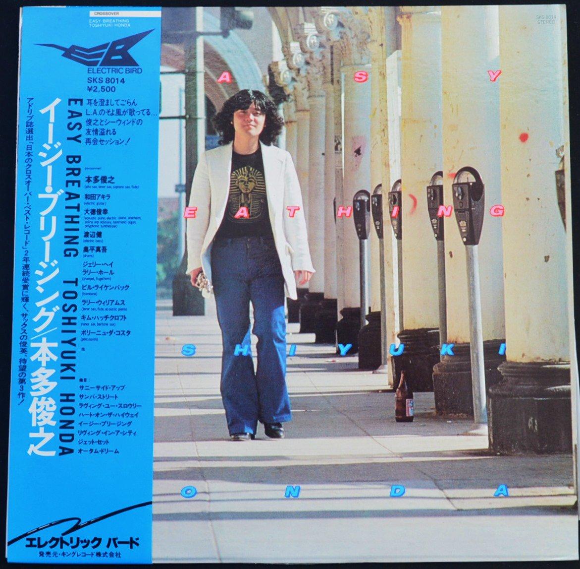 本多俊之 TOSHIYUKI HONDA / イージー・ブリージング EASY BREATHING (LP)