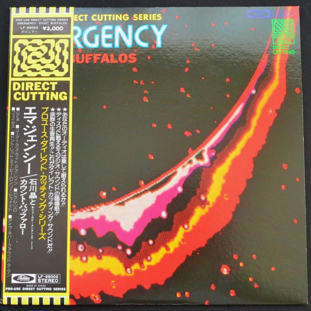 石川晶とカウント・バッファローズ COUNT BUFFALOS / エマジェンシー EMERGENCY (LP)