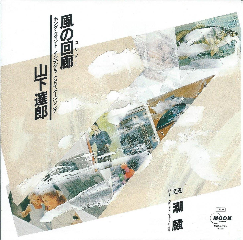 山下達郎 TATSURO YAMASHITA / 風の回廊 (コリドー) (7
