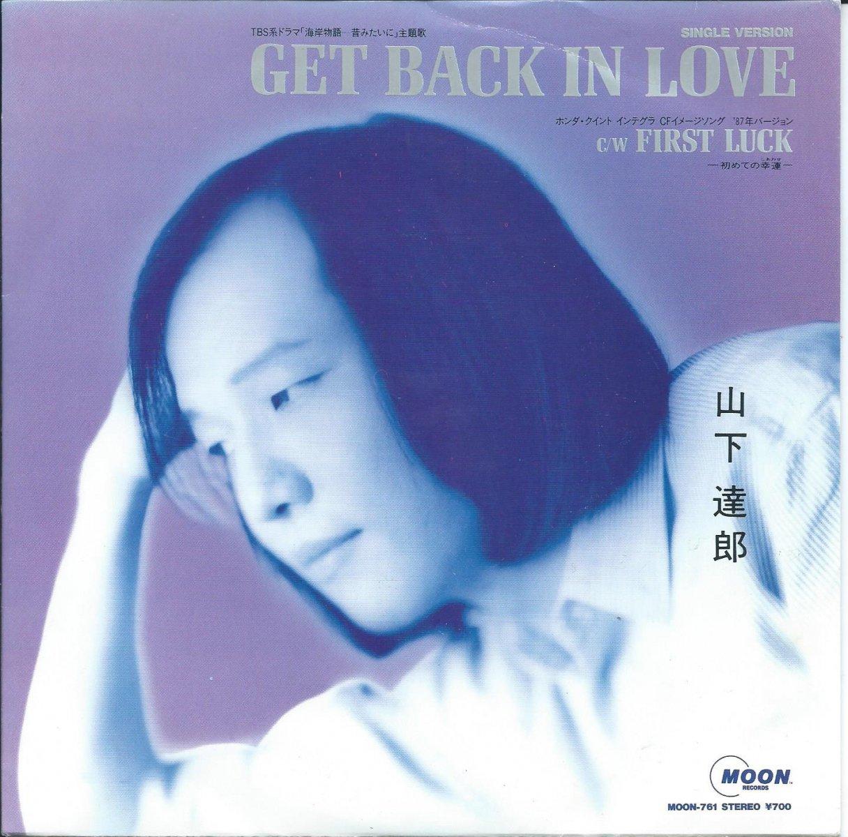 山下達郎 TATSURO YAMASHITA / GET BACK IN LOVE / FIRST LUCK - 初めての幸運 - (7