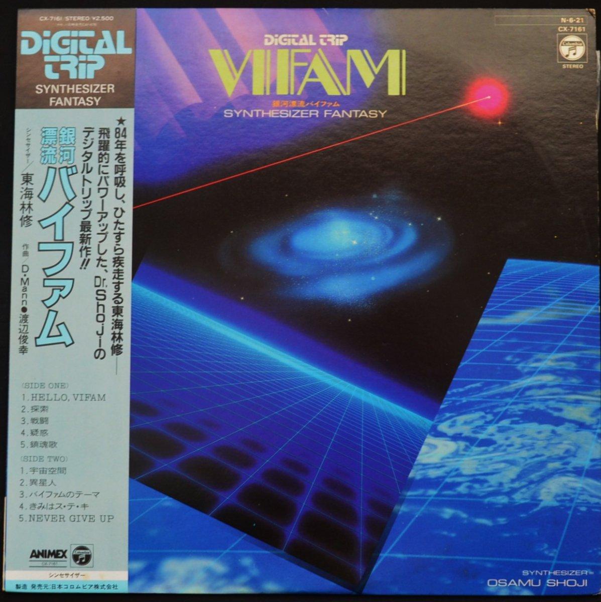 東海林修 (OSAMU SHOJI) / VIFAM - SYNTHESIZER FANTASY / 銀河漂流バイファム (LP)