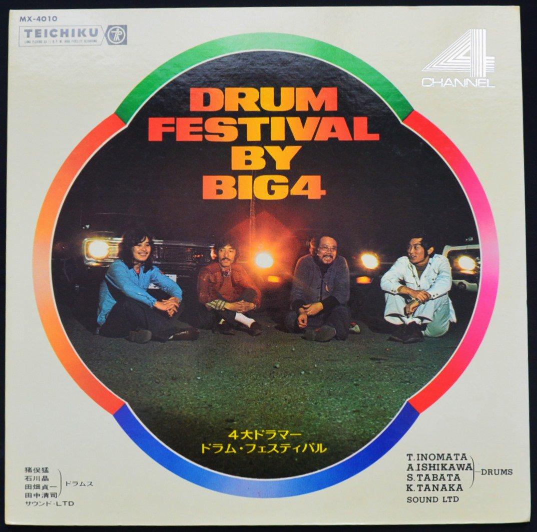 猪俣猛,石川晶,田畑貞一,田中清司,SOUND LIMITED / DRUM FESTIVAL BY BIG 4 (LP)