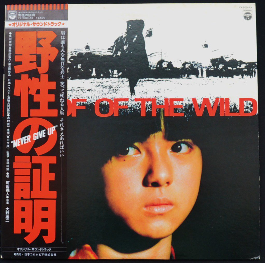 O.S.T. (大野雄二) / 野性の証明 - PROOF OF THE WILD (LP)