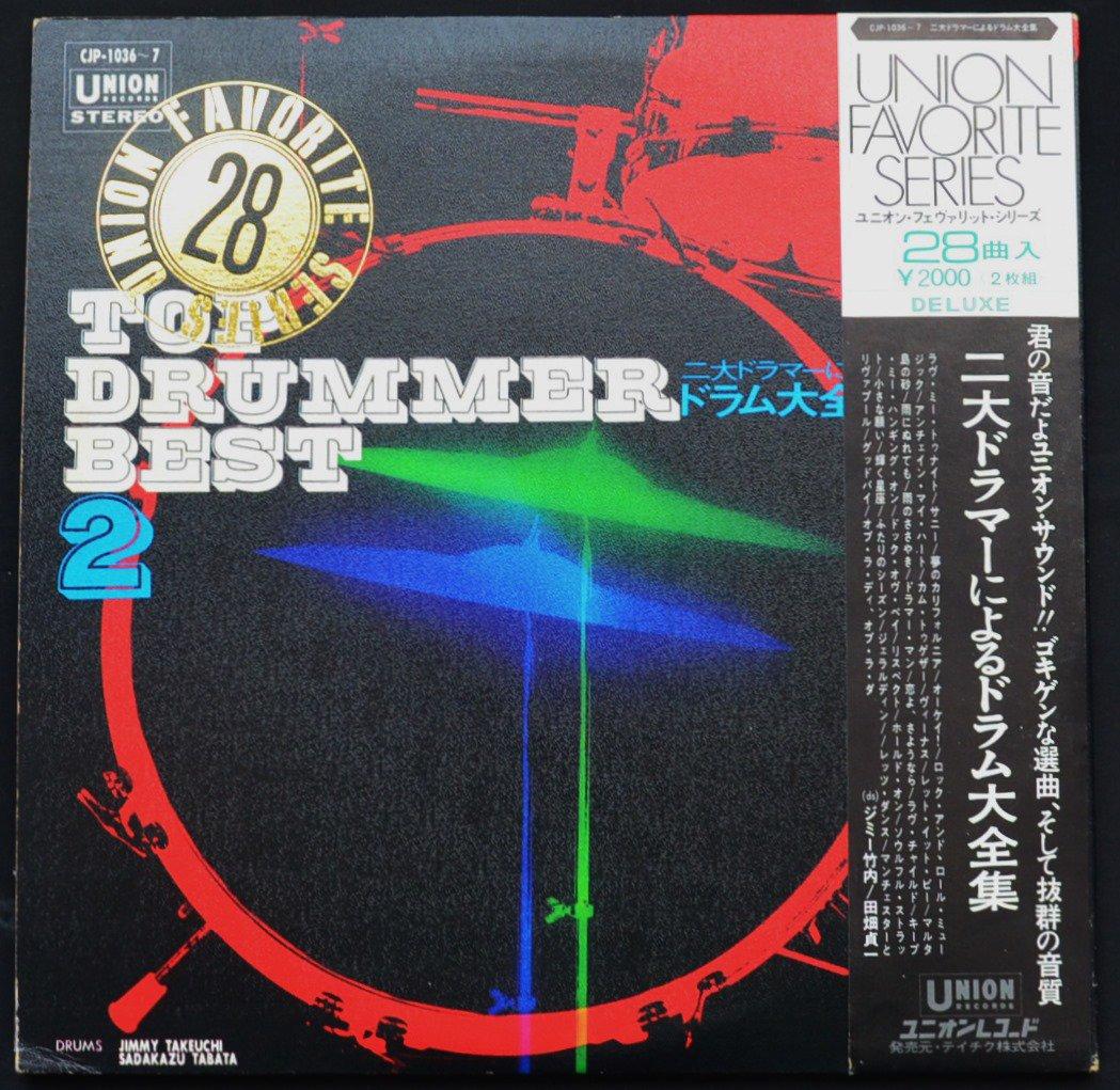 ジミー竹内,田畑貞一 JIMMY TAKEUCHI,SADAKAZU TABATA / 二大ドラマーによるドラム大全集 TOP DRUMMER BEST 2 (2LP)