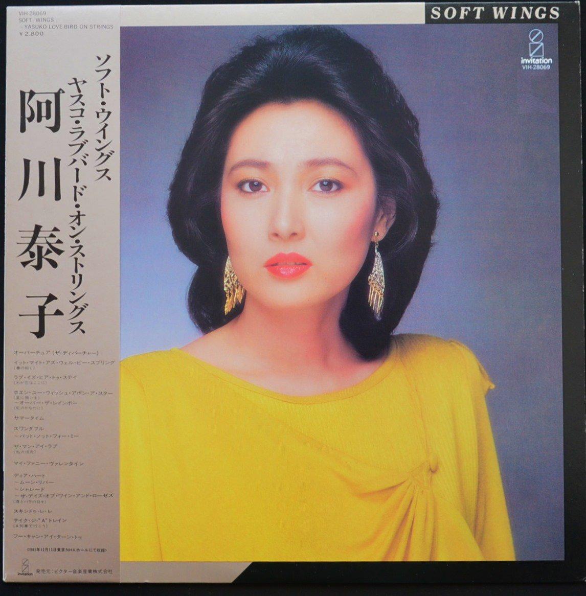 阿川泰子 YASUKO AGAWA / ソフト・ウイングス SOFT WINGS〜YASUKO LOVE-BIRD ON STRINGS ヤスコ・ラブバード・オン・ストリングス (LP)
