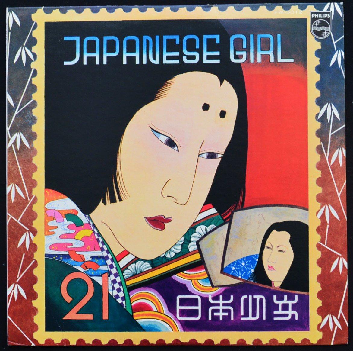 矢野顕子 AKIKO YANO / JAPANESE GIRL (日本少女) (LP)