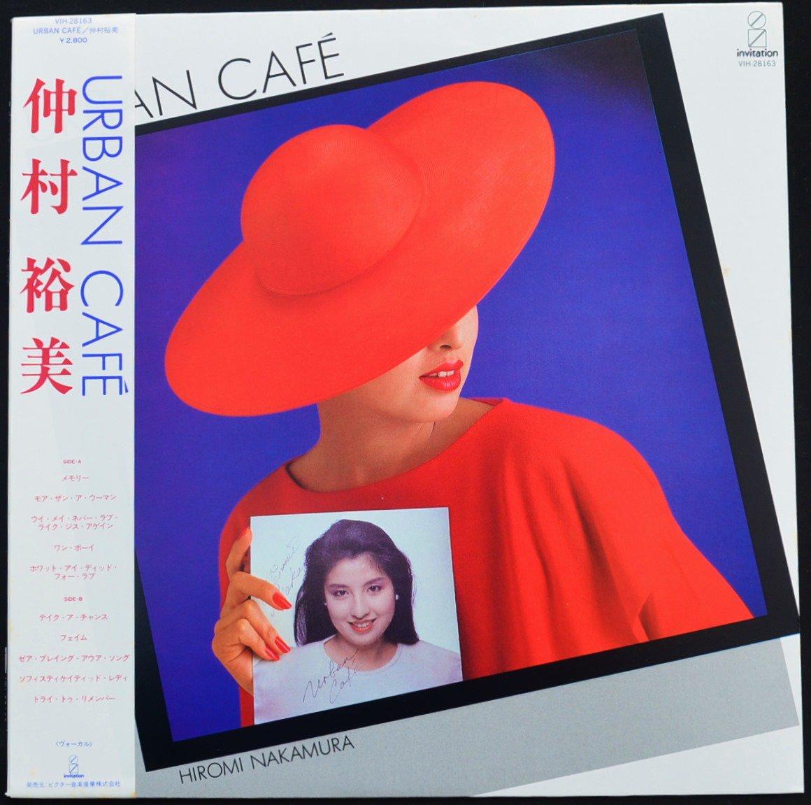 仲村裕美 HIROMI NAKAMURA / アーバン・カフェ URBAN CAFE (LP)