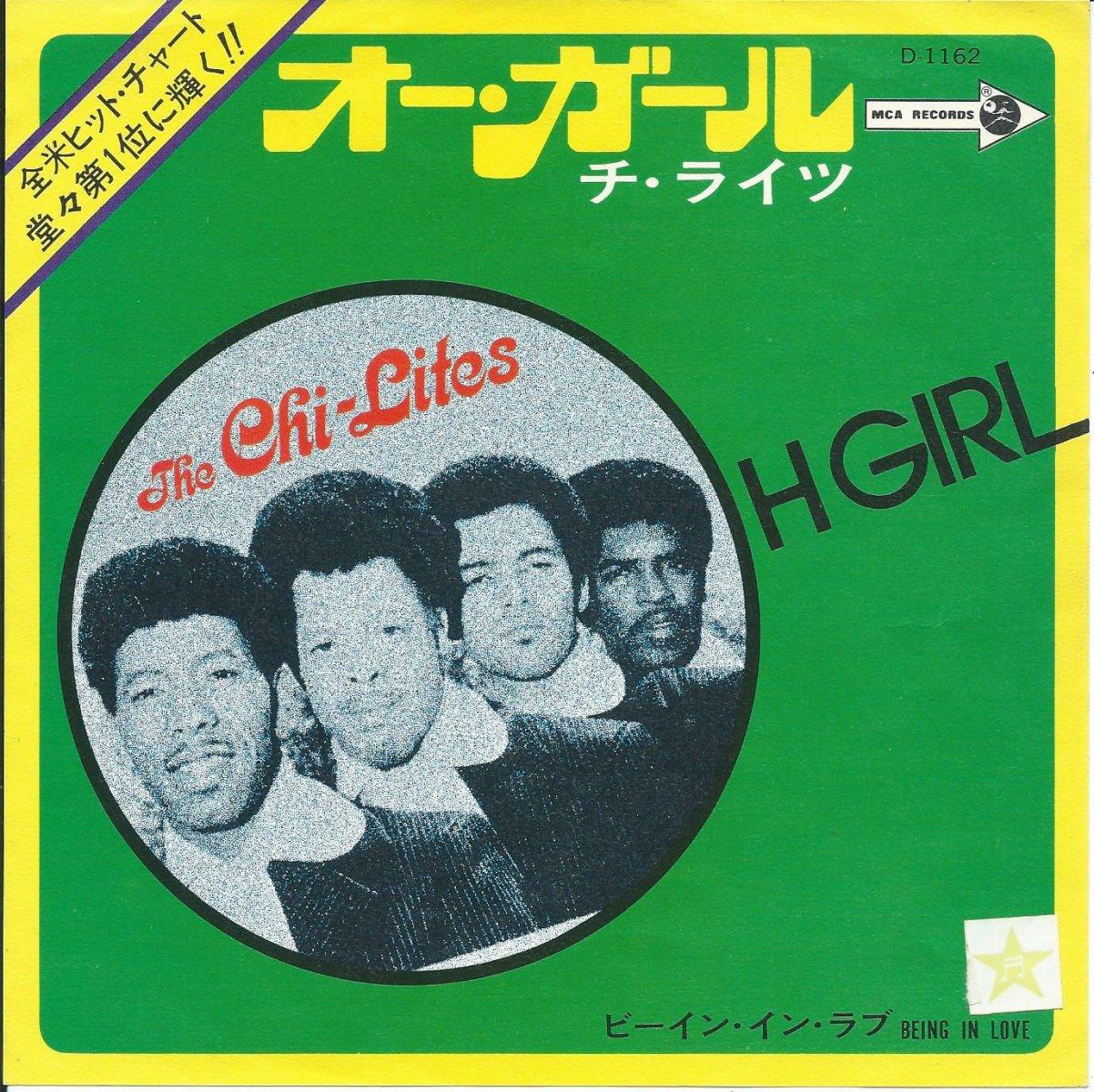 チ・ライツ THE CHI-LITES / オー・ガール OH GIRL / ビーイン・イン・ラブ BEING IN LOVE (7