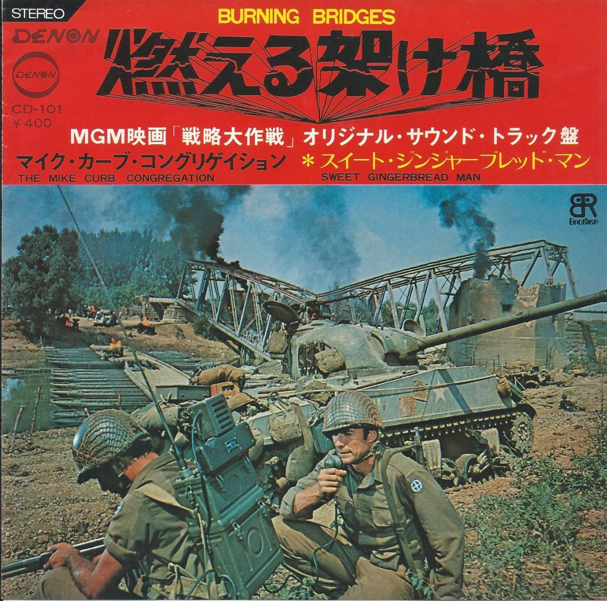 O.S.T.(戦略大作戦) マイク・カーブ・コングリゲイション THE MIKE CURB CONGREGATION ‎/ 燃える架け橋 BURNING BRIDGES (7