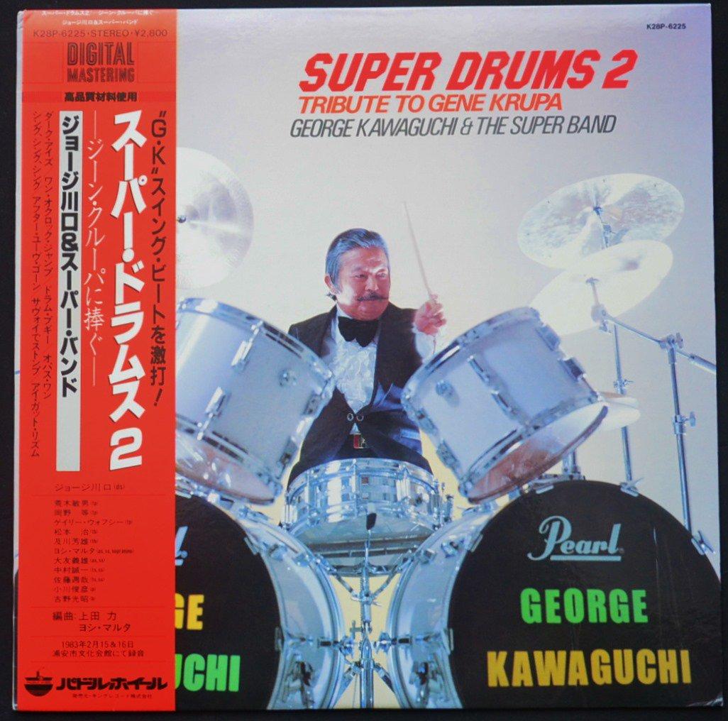 ジョージ川口 & スーパー・バンド SUPER GEORGE & THE SUPER BAND / スーパー・ドラムス 2 / SUPER DRUMS 2 (LP)