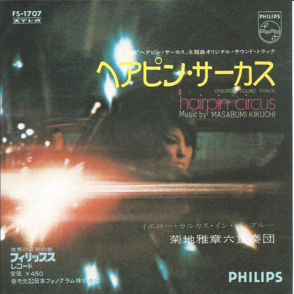O.S.T.(HAIRPIN CIRCUS) 菊地雅章六重奏団 MASABUMI KIKUCHI SEXTET / ヘアピン・サーカスのテーマ HAIRPIN CIRCUS (7