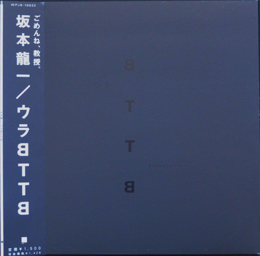 坂本龍一 RYUICHI SAKAMOTO / ウラBTTB (12