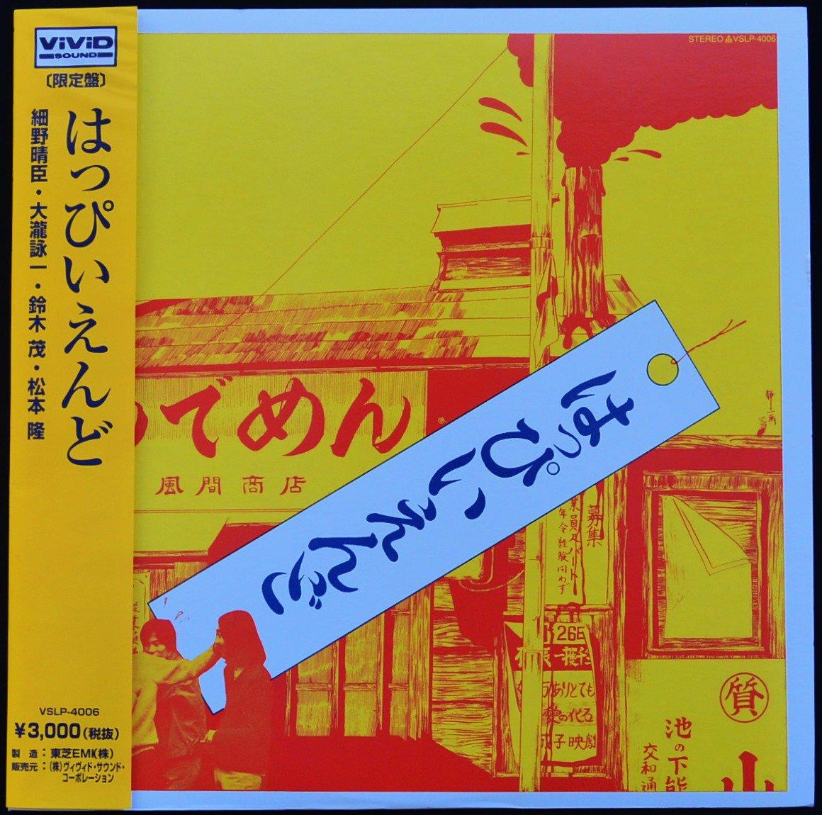 はっぴいえんど HAPPY END / はっぴいえんど (LP)