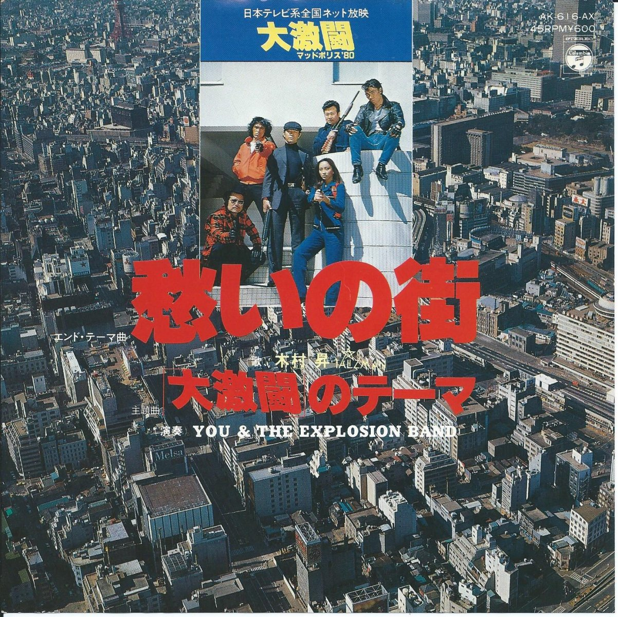 O.S.T. (YUJI OHNO,大野雄二) / 愁いの街 / 大激闘のテーマ (大激闘 マッドポリス'80) (7