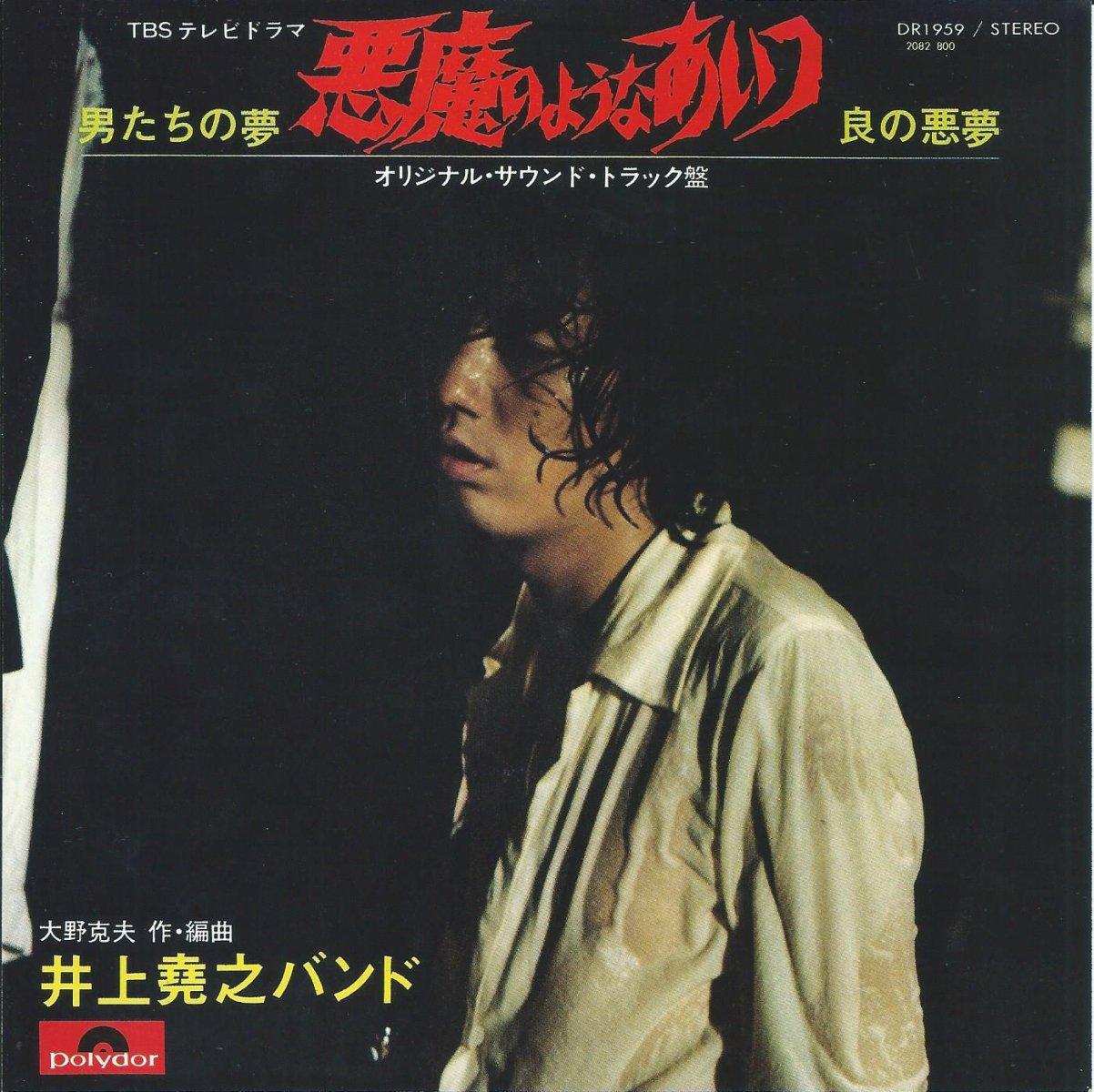 井上堯之バンド / 男たちの夢 / 良の悪夢 (悪魔のようなあいつ オリジナル・サウンド・トラック) (7