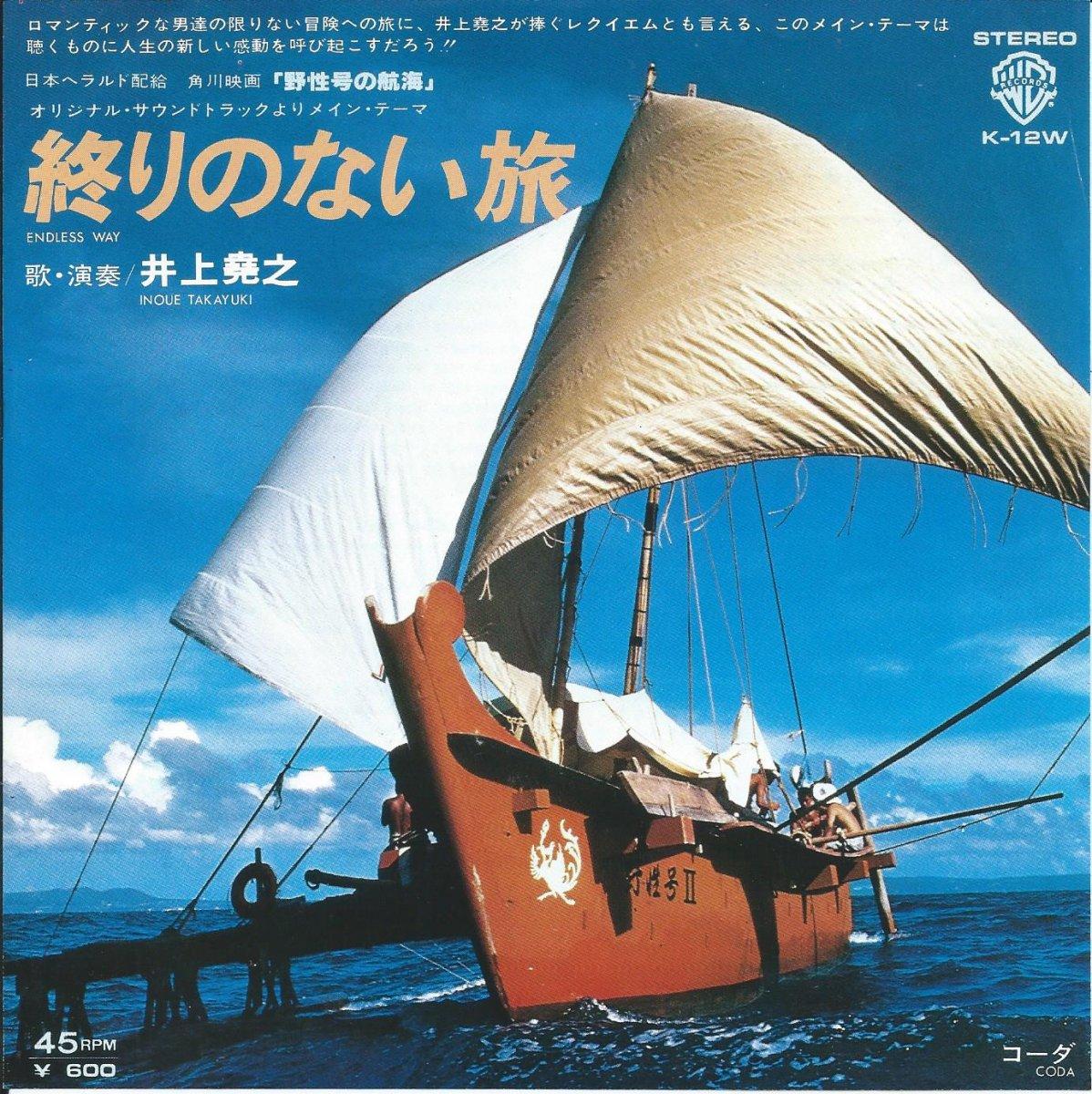 井上堯之 TAKAYUKI INOUE / 終わりのない旅 ENDLESS WAY (O.S.T. 野性号の航海) (7