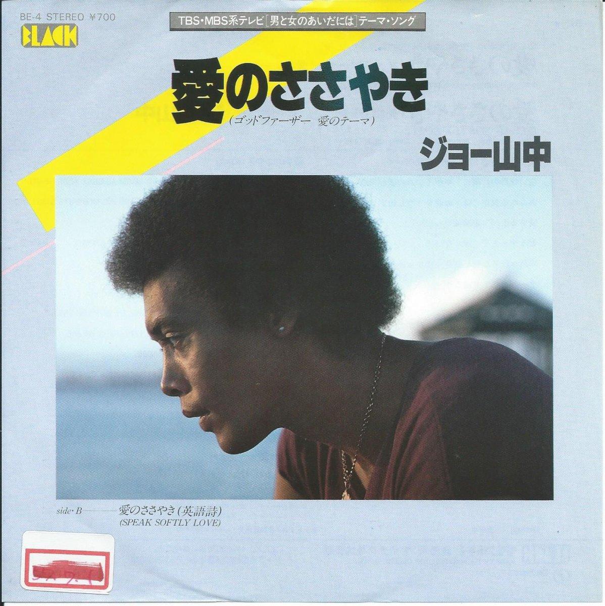 ジョー・山中 JOE YAMANAKA / 愛のささやき (ゴッドファアーザー愛のテーマ) (「男と女のあいだには」テーマ・ソング) (7