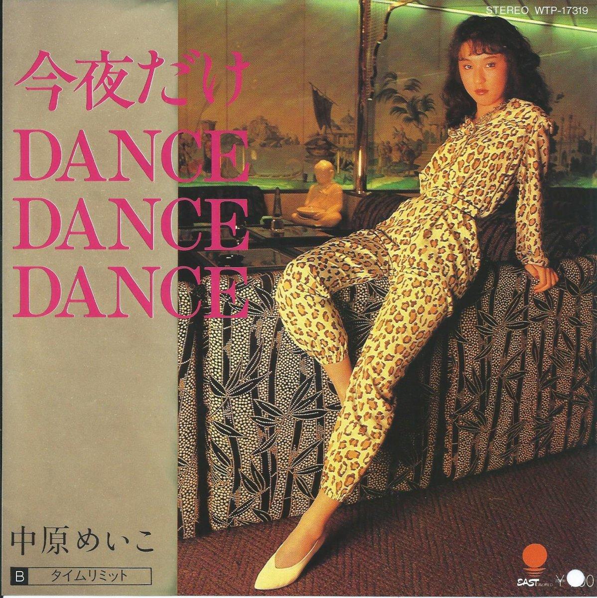 中原めいこ MEIKO NAKAHARA / 今夜だけDANCE・DANCE・DANCE / タイムリミット (7