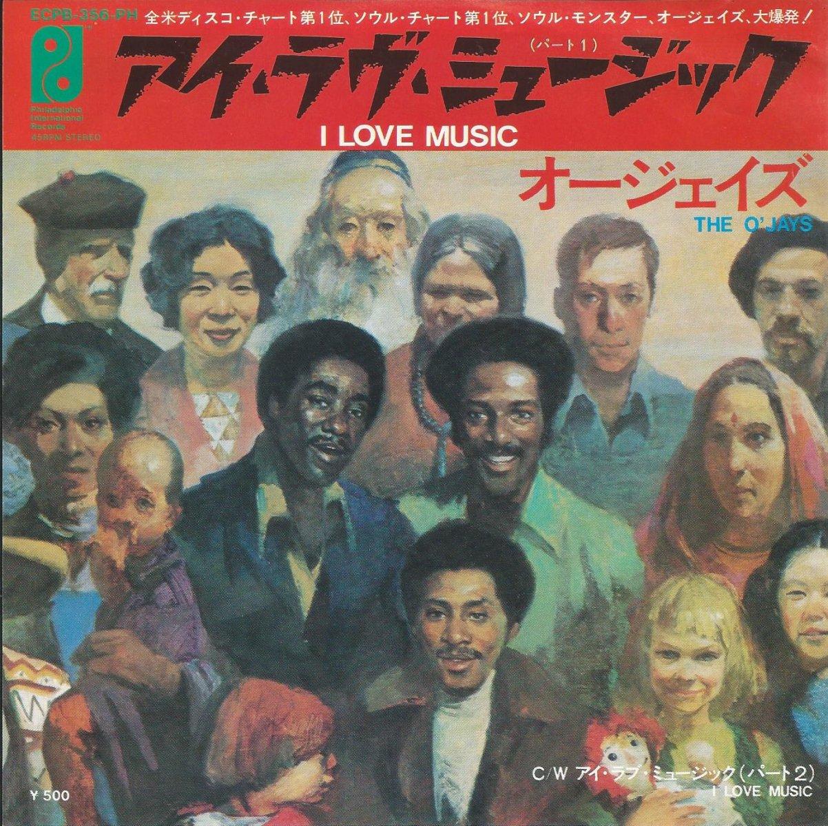 オージェイズ THE O'JAYS / アイ・ラヴ・ミュージック I LOVE MUSIC (7