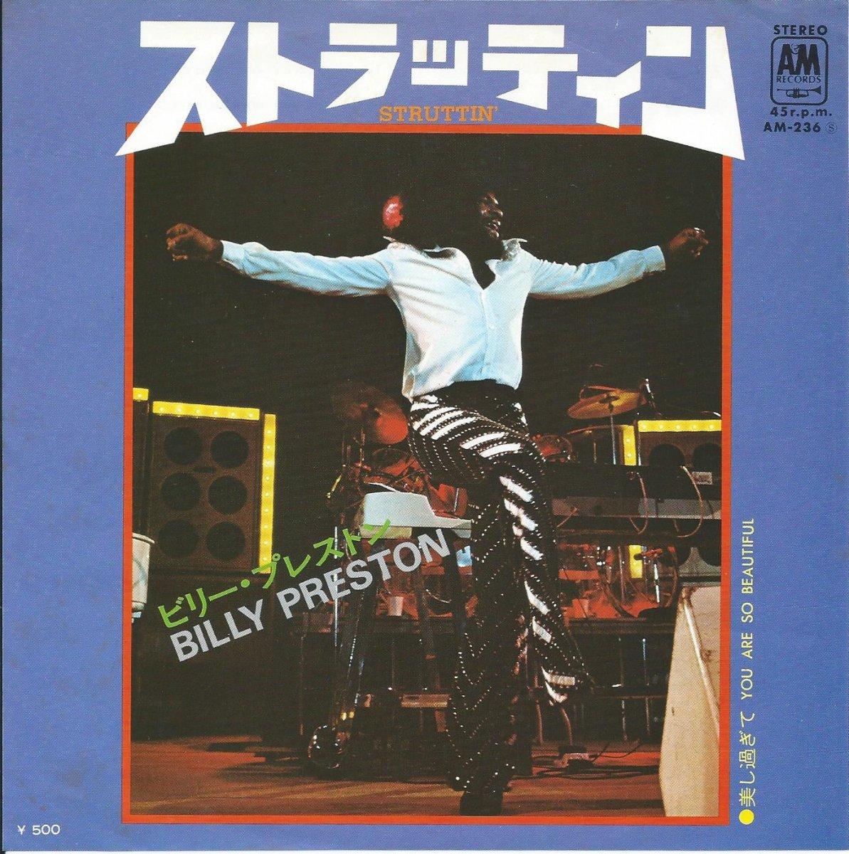 ビリー・プレストン BILLY PRESTON / ストラッティン STRUTTIN' (7