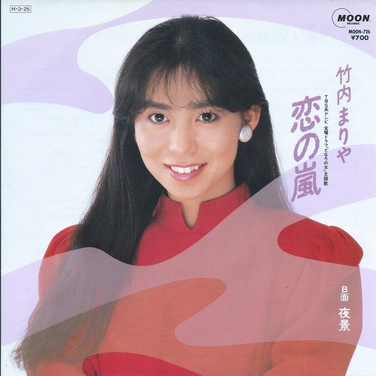 竹内まりや MARIYA TAKEUCHI / 恋の嵐 / 夜景 (PROD BY 山下達郎) (7