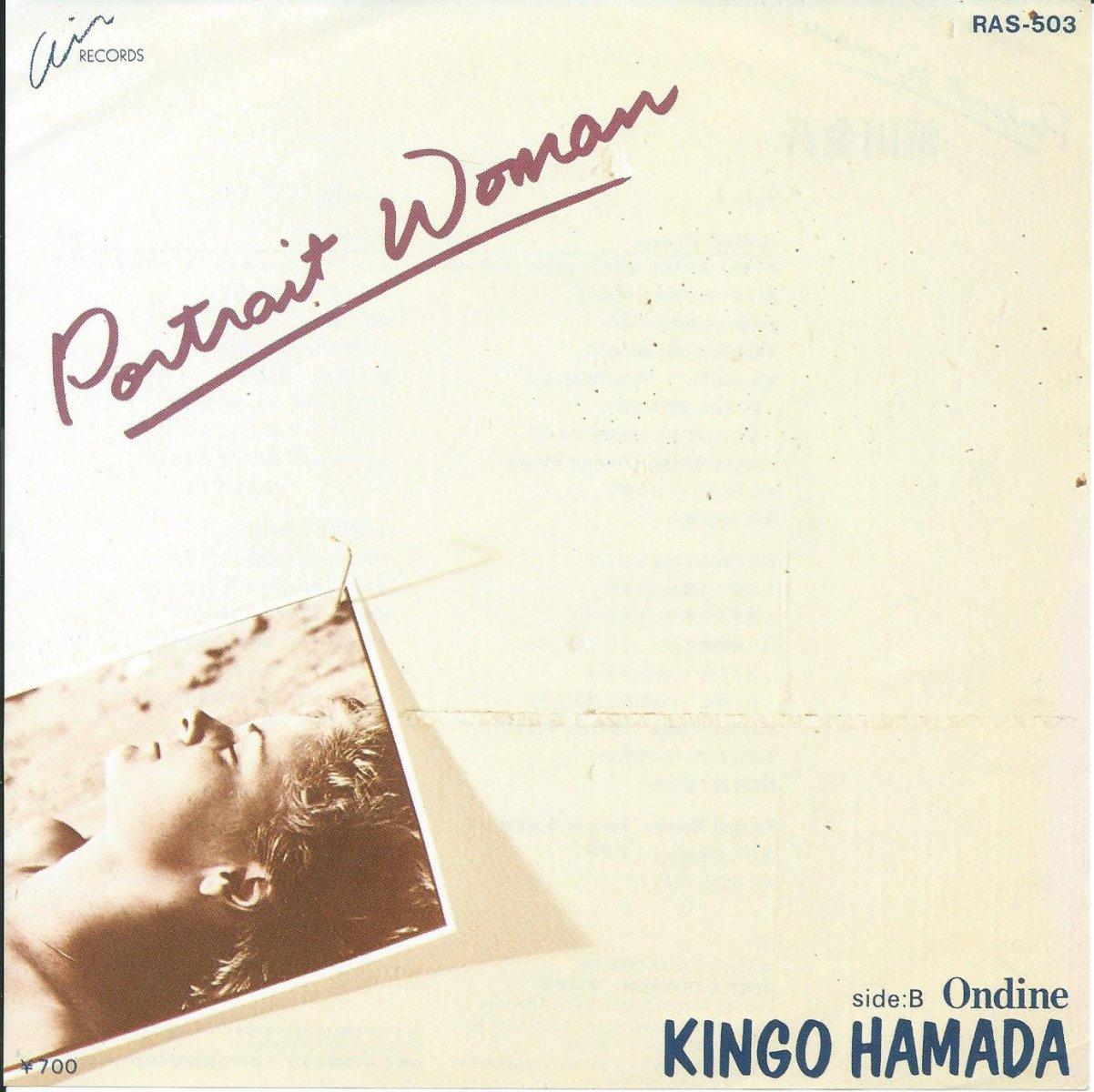 浜田金吾 (濱田金吾) KINGO HAMADA / ポートレート・ウーマン PORTRAIT WOMAN / オンディーヌ ONDINE (7