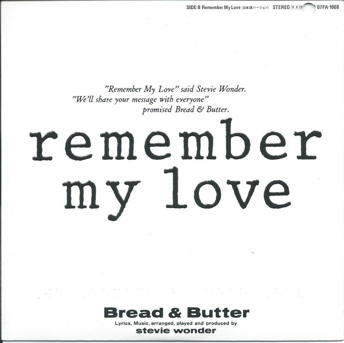 ブレッド アンド バター BREAD & BUTTER / リメンバー・マイ・ラブREMEMBER MY LOVE (7