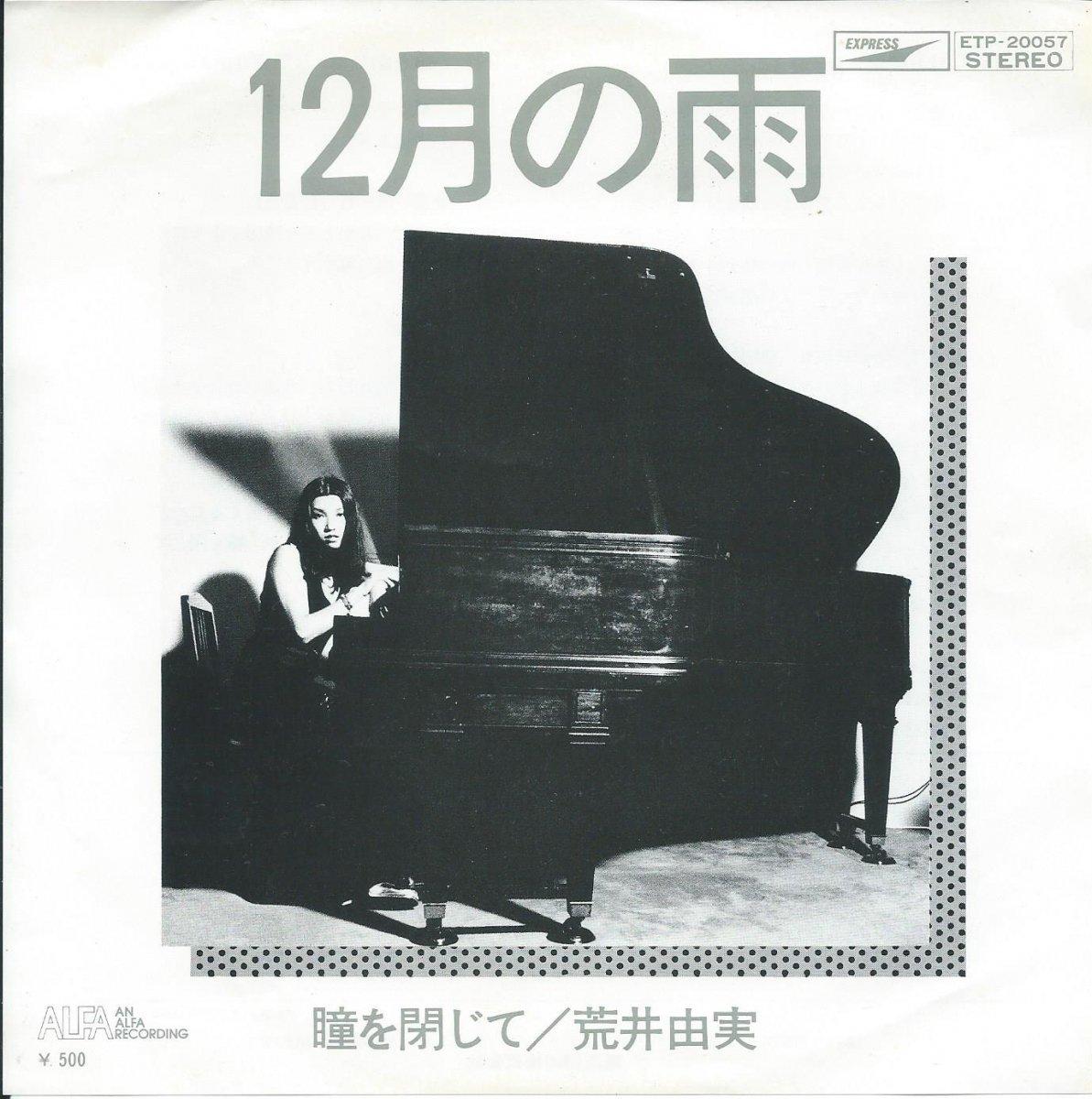 荒井由実 YUMI ARAI / 12月の雨 JUNI-GATSU NO AME / 瞳を閉じて HITOMI O TOJITE (7